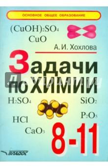 Купить Альбина Хохлова: Задачи по химии. 8-11 классы ISBN: 978-5-6910-1243-3