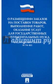 Федеральный закон № 94-ФЗ О размещении заказов на поставки товаров, выполнение работ…