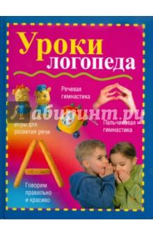 Уроки логопеда - Вера Надеждина