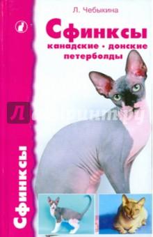 Сфинксы: канадские, донские и петерболды - Людмила Чебыкина