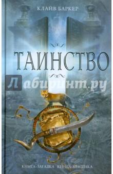 Таинство - Клайв Баркер