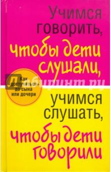 Учимся говорить, чтобы дети слушали, учимся слушать, чтобы дети говорили - Любовь Смирнова