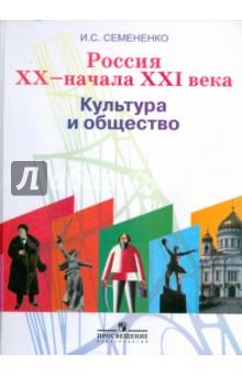 История россии 1945-2008 читать онлайн