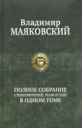Владимир Маяковский: Полное собрание стихотворений, поэм и пьес в одном томе