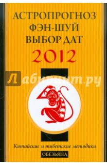 Астропрогноз, фэн-шуй, выбор дат. 2012 год. Обезьяна. Китайские и тибетские методики