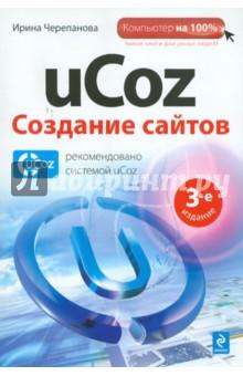 Учебник ucoz создание сайтов читать как сделать сайт евгений попов