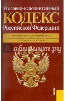 Уголовно-исполнительный кодекс РФ по состоянию на 20.09.11 года