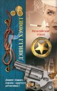 Дэшилл Хэммет - Мальтийский сокол обложка книги