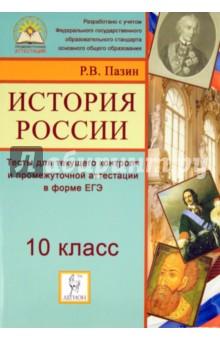 Учебник по литературе читать онлайн 10 класс