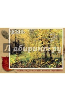 Наборы открыток с картинами художников