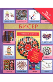 Купить Татьяна Татьянина: Бисер. Модные штучки ISBN: 978-5-271-33954-7