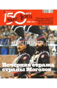 Журнал Вокруг Света №09 (2852). Сентябрь 2011