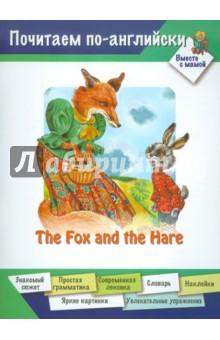 Лиса и заяц (на английском языке) - Дарья Арвачева