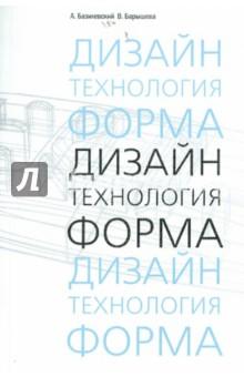 Дизайн. Технология. Форма - Базилевский, Барышева