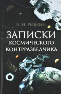 Николай Рыбкин: Записки космического контрразведчика