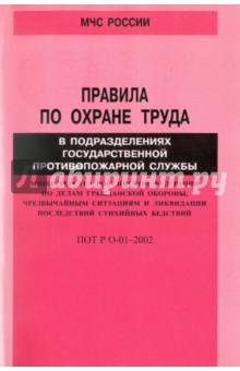 Правила по охране труда в подразделениях государственной противопожарной службы. ПОТ Р О-01-2002