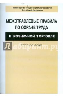 Межотраслевые правила по охране труда в розничной торговле ПОТ Р М-014-2000