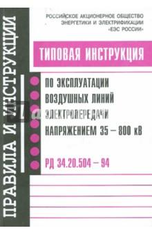 Типовая инструкция по эксплуатации воздушных линий электропередач напряж. 35-800 кВ. РД 34.20.504-94