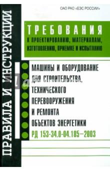 Купить Машины и оборудование для строительства, технического перевооружения ремонта объектов энергетики ISBN: 978-5-9319-6405-8