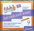 Афанасьева, Михеева: Английский язык. 9 класс. 5й год обучения (3CD)