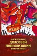 Адам Терацуян: Практический курс джазовой импровизации для начинающих: учебнометодическое пособие