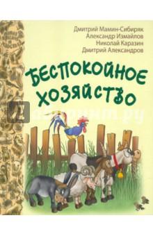 Беспокойное хозяйство - Мамин-Сибиряк, Каразин, Измайлов, Александров
