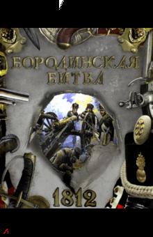 Бородинская битва. 1812. Эйдельман Тамара Натановна, Бунтман Екатерина