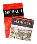 Евгения Шафранова: Мюнхен: путеводитель (+CD)