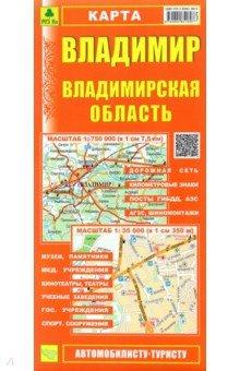 Карта: Владимир. Владимирская область