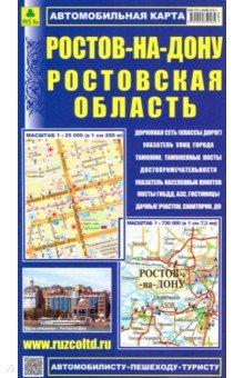 Карта автомобильная. Ростов-на-Дону. Ростовская область