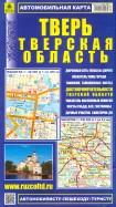 Карта автомобильная: Тверская область. Тверь
