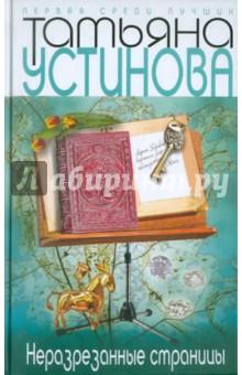 Неразрезанные страницы - Татьяна Устинова