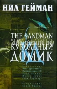 The Sandman. Песочный человек. Книга 2
