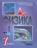 Разумовский, Дик, Орлов: Физика. 7 класс. Учебник для общеобразовательных учреждений
