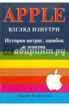 APPLE: Взгляд изнутри - Джим Карлтон
