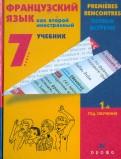 Шацких, Кузнецова, Кузнецова: Французский язык как второй иностранный. Первые встречи: 1й год обучения. 7 класс. Учебник  (+CD)