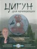 Георгий Галунов: Цигун для начинающих. Подарочный комплект (книга + DVD)