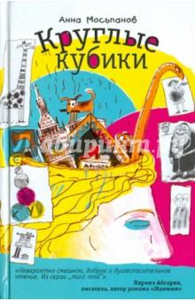 Круглые кубики - Анна Мосьпанов