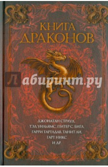 Книга драконов - Страуд, Уильямс, Бигл
