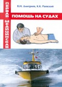 Дмитриев, Раевский: Первая медицинская помощь на судах