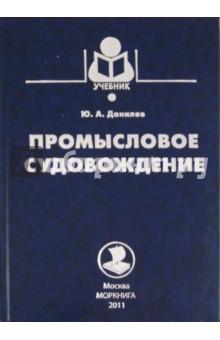 Промысловое судовождение - Юрий Данилов