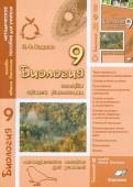 Наталия Бодрова: Биология. 9 класс. Основы общей биологии. Методическое пособие для учителя