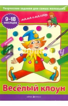 Веселый клоун. Творческие задания для самых маленьких. 9-18 месяцев - Светлана Погодина