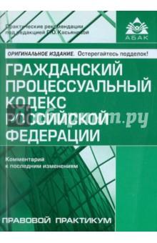 Гражданский процессуальный кодекс Российской Федерации. Комментарии к последним изменениям