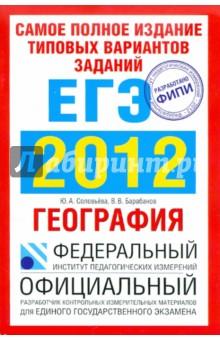Самое полное издание типовых вариантов заданий ЕГЭ. 2012. География - Соловьева, Баранов