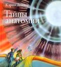 Кэрол Доннер - Тайны анатомии обложка книги