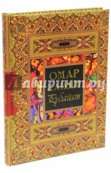 Рубайат - Омар Хайям
