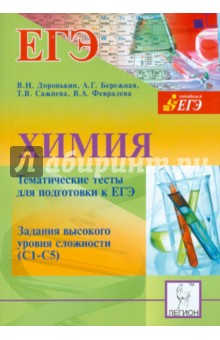 Химия тематические теств для гдз гиа