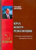 Геннадий Зюганов: Крах контрреволюции.  К 20летию антисоветского переворота в Росии