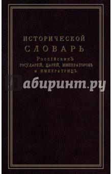 Исторической словарь российских государей, царей, императоров и императриц